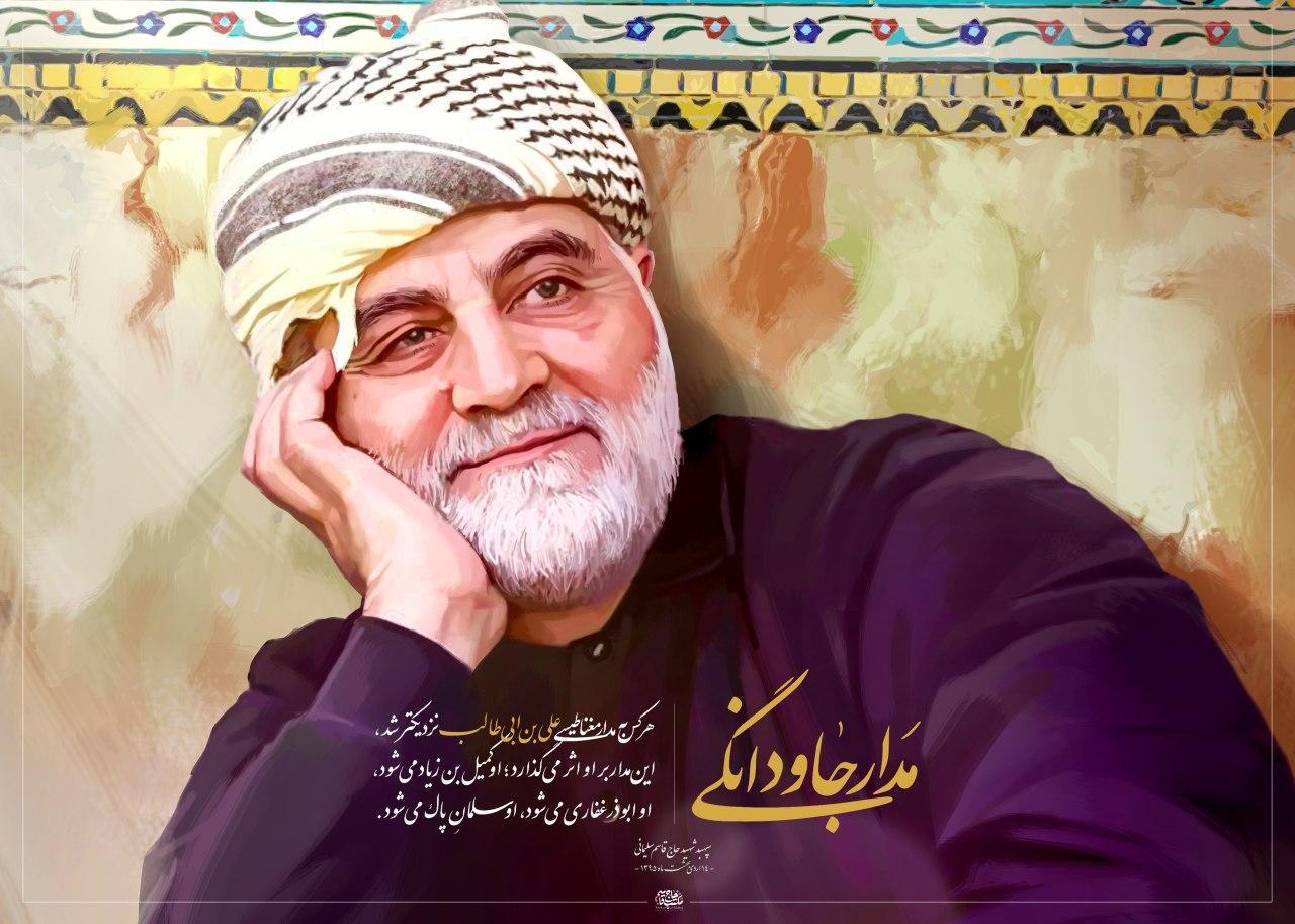تصویر نوشته هایی از حاج قاسم سلیمانی برای عید غدیر