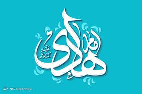 جایگاه امر به معروف و نهی از منکر در سیره امام هادی (ع) /ایجاد نظام وکلا؛ اولویت امام دهم شیعیان