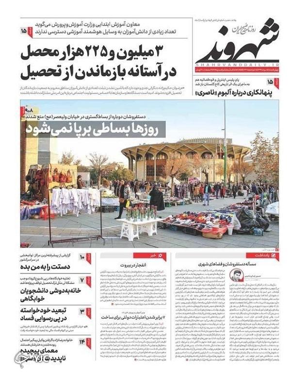 روزنامه های 15 مرداد 99