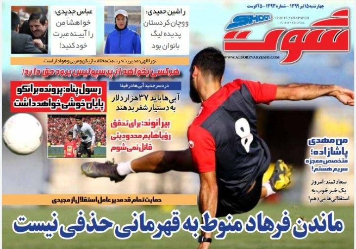 روزنامههای ورزشی ۱۵ مرداد