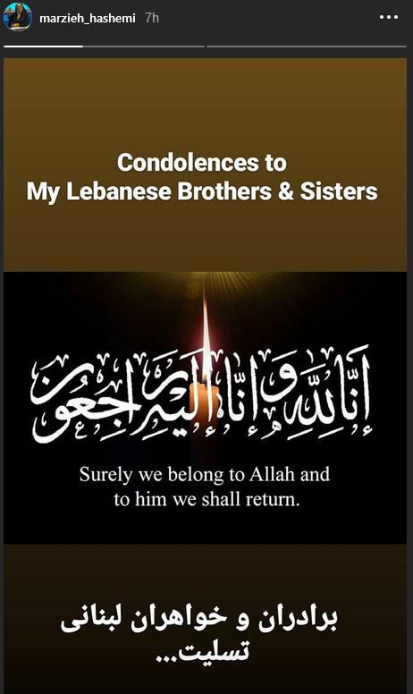 واکنش چهرههای مشهور به انفجار بیروت