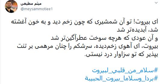 واکنش مداح معروف به انفجار بیروت