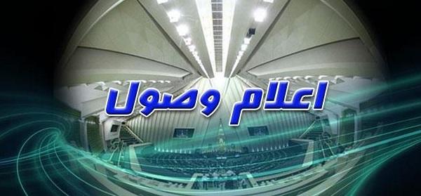 طرح الحاق یک تبصره به ماده  ۳۸ آیین نامه داخلی مجلس اعلام وصول شد