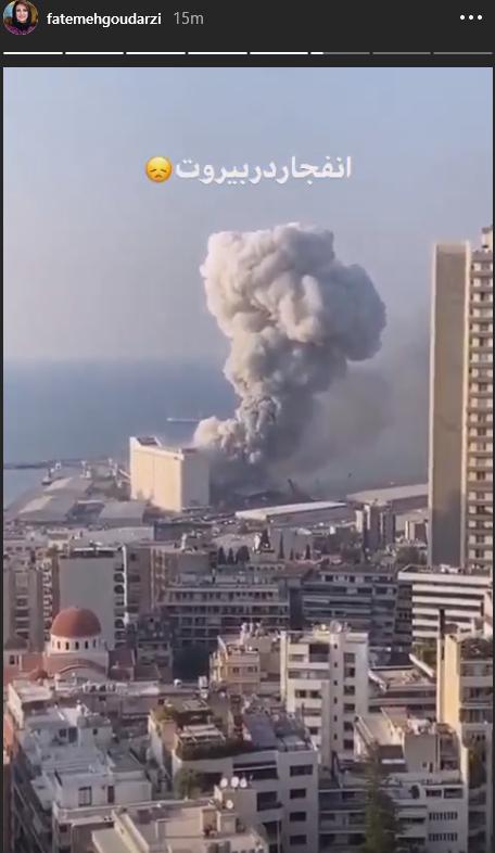 واکنش چهرهها به انفجار بیروت