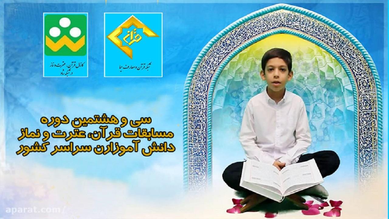 مسابقات قرآن، عترت و نماز