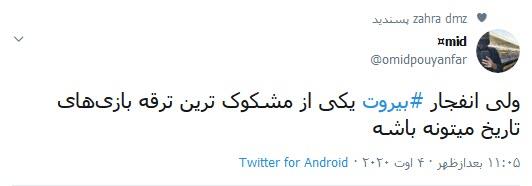 عروس زخمی خاورمیانه!