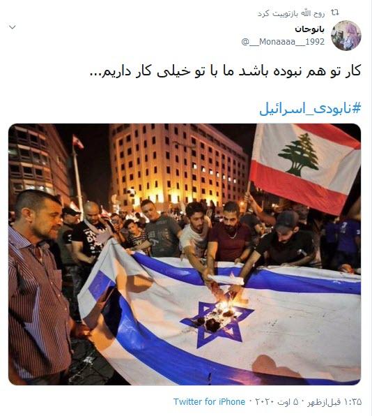بیروت در آتش