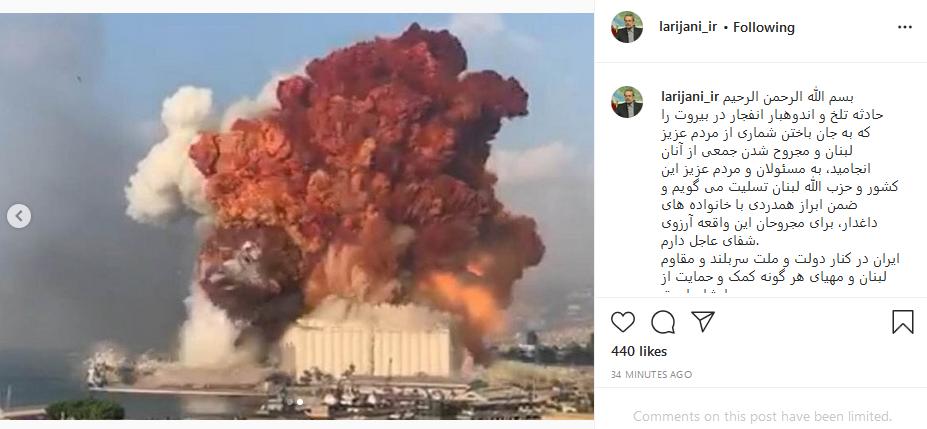 ابراز واکنش لاریجانی به انفجار بیروتچهرههای مشهور با مردم حادثه دیده بیروت