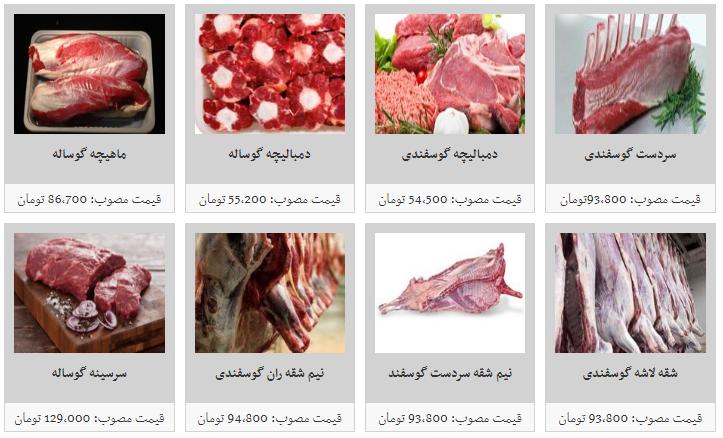 قیمت انواع گوشت تازه گوساله و گوسفندی داخلی در میادین میوه و تره بار
