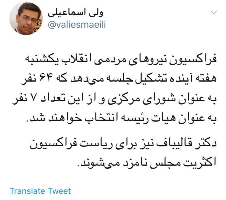 قالیباف؛ نامزد ریاست فراکسیون اصولگرایان