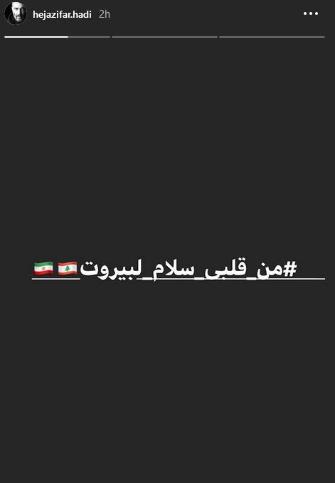 همدردی هادی حجازی فر با مردم بیروت