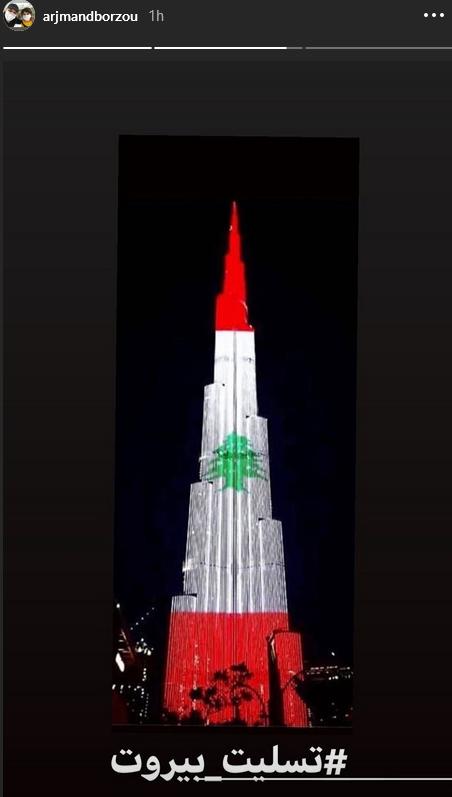 تسلیت برزو ارجمند بابت انفجار بیروت