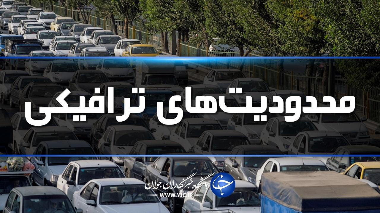 محدودیت های ترافیکی محورهای مواصلاتی البرز