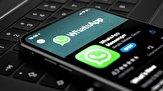 12356052 541 - قابلیت بررسی صحت محتوا به واتساپ آمد