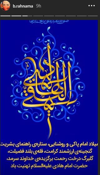 بهاره رهنما ولادت امام هادی(ع) را تبریک گفت