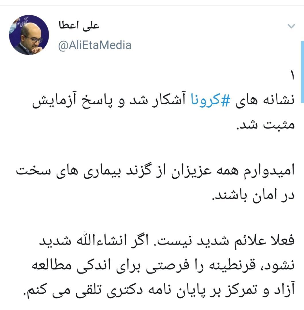 ابتلای سخنگوی شورای شهر تهران به کرونا