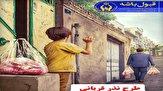 12357757 483 - کمک ۲ و نیم میلیارد تومانی مردم قزوین در عید سعید قربان