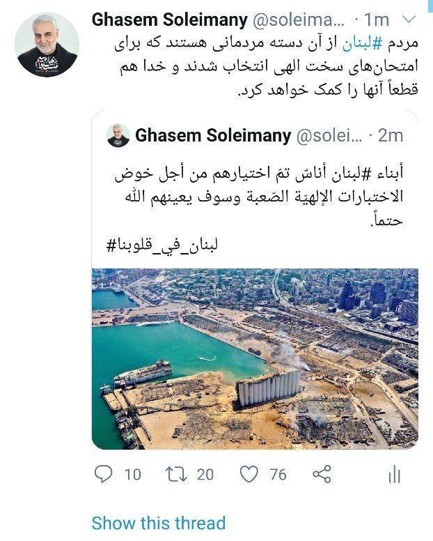 امتحان الهی مردمان لبنان
