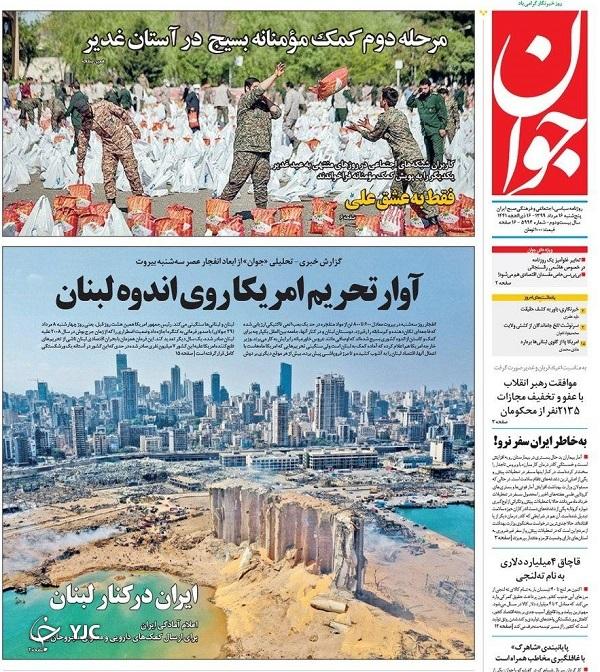 روزنامه های 16 مرداد 99