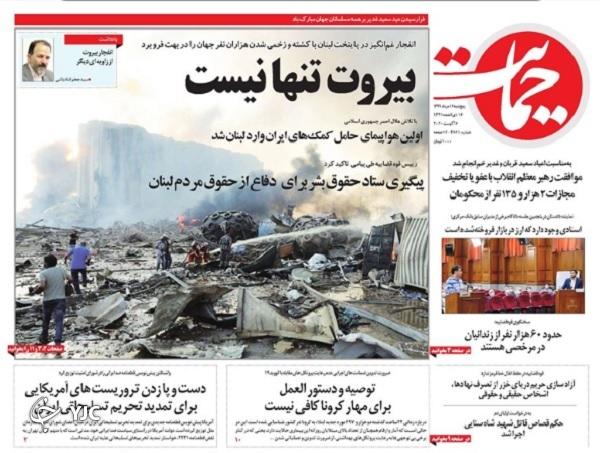 سناریوهای احتمالی انفجار بیروت/ راهنمای اجرای گام دوم انقلاب/ سراغ دانه درشتها هم بروید