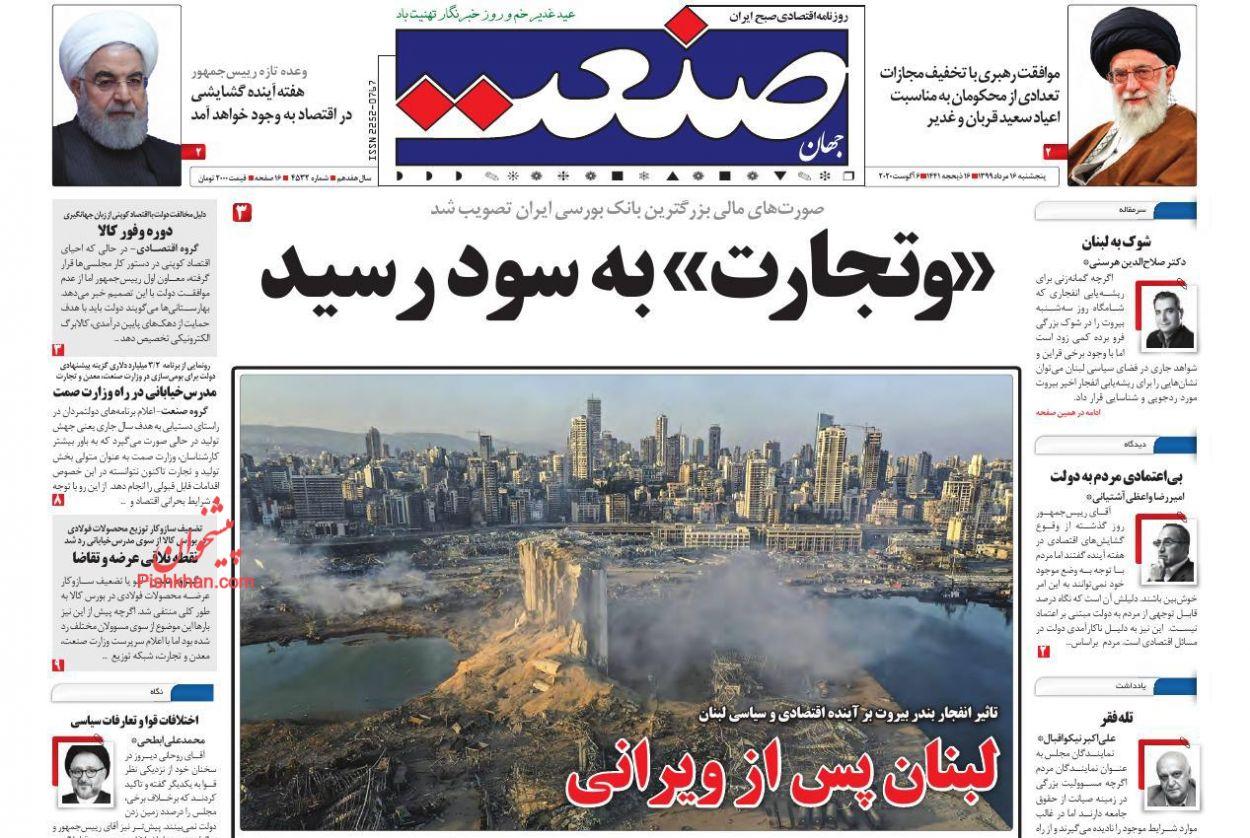 پایان سوداگری در بازار مسکن/ انفجار در لبنان نفت را ۴۵ دلاری کرد/ تردید در احیای کالابرگ