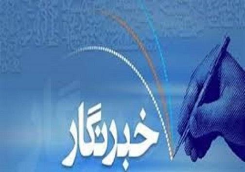 سرخط مهمترین خبرهای چهارشنبه پانزدهم مرداد ۹۹ آبادان