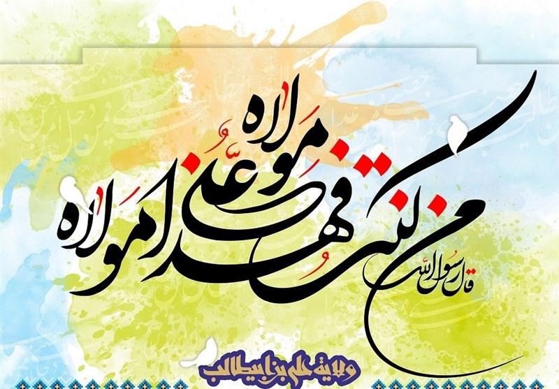وظیفه مسلمانان در ترویج غدیر