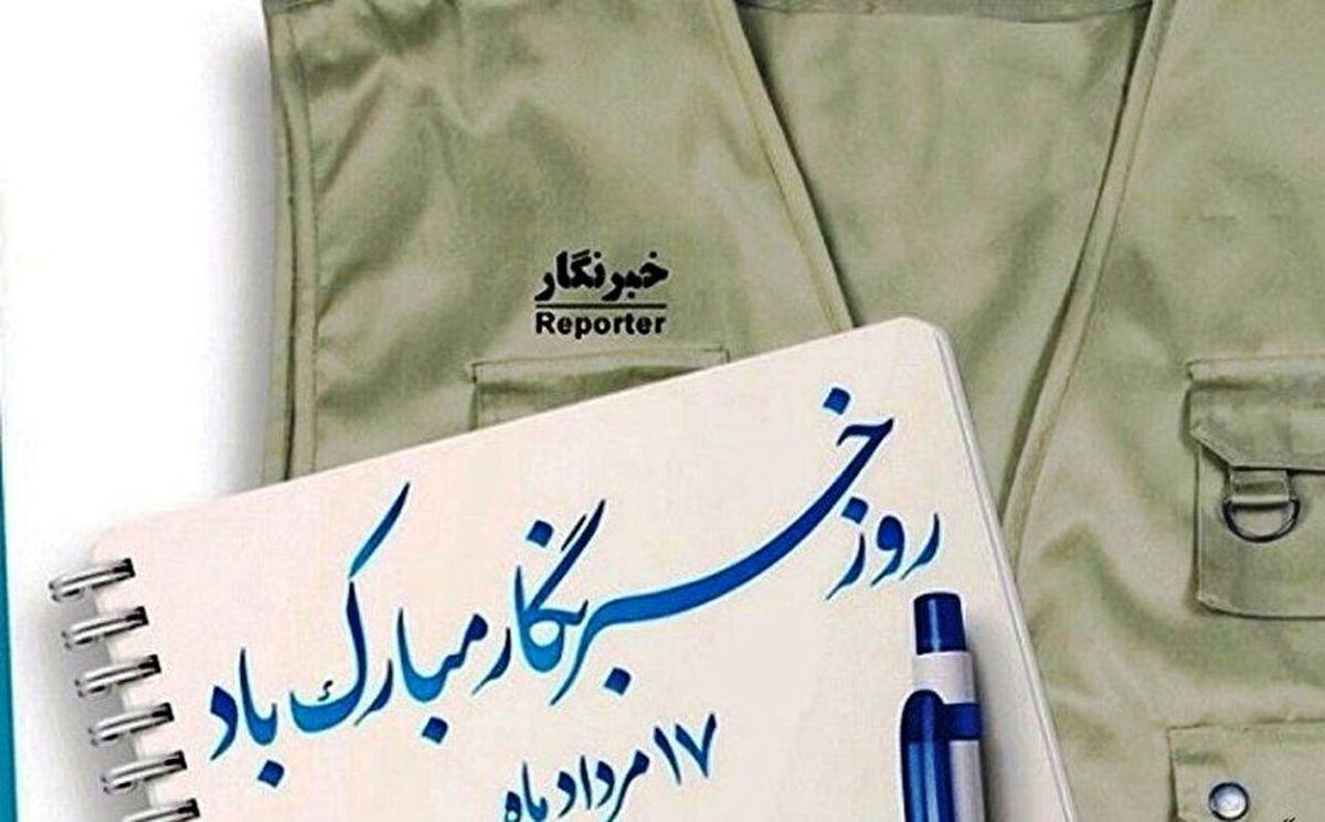 پیام های تبریک مسئولان استان قم به مناسبت روز خبرنگار