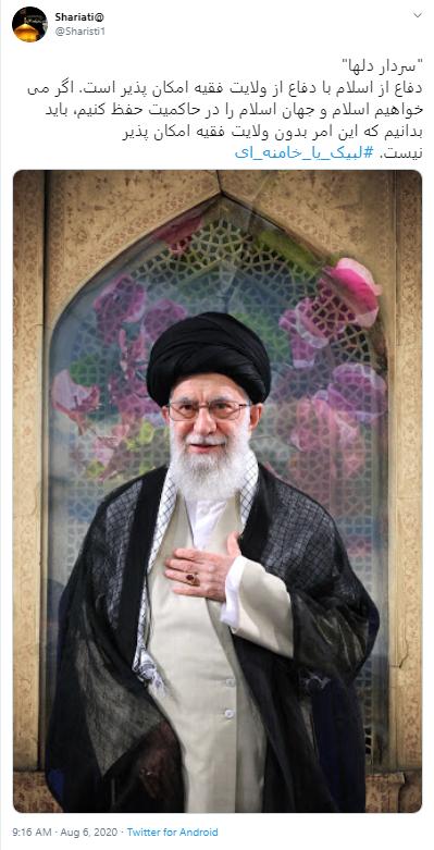 حمایت مردم ایران از آیتالله خامنهای