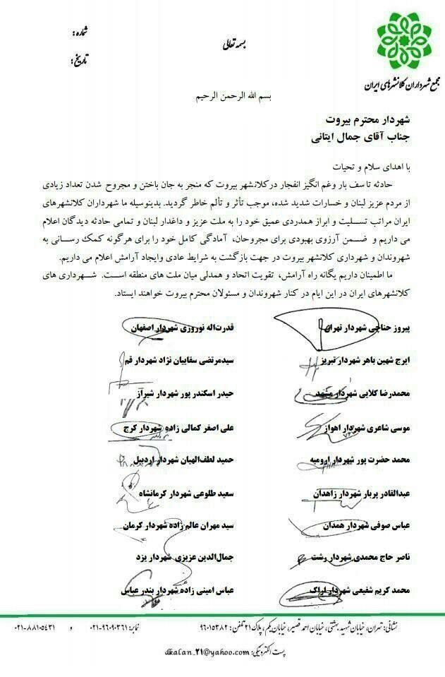 آمادگی شهرداران کلانشهرهای ایران برای کمک به بیروت