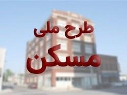 نام نویسی ۱۹۰۰۰ نفر در طرح ملی مسکن استان همدان