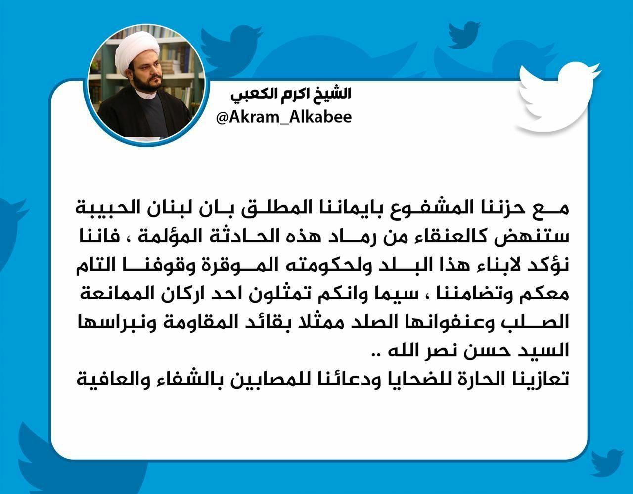 دبیرکل نُجَباء: لبنان مانند ققنوس از زیر خاکستر برمیخیزد