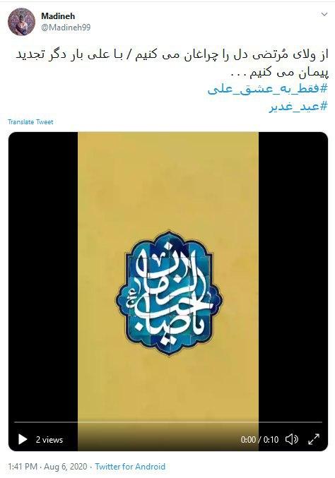 آغاز مسلمانی ما روز غدیر است