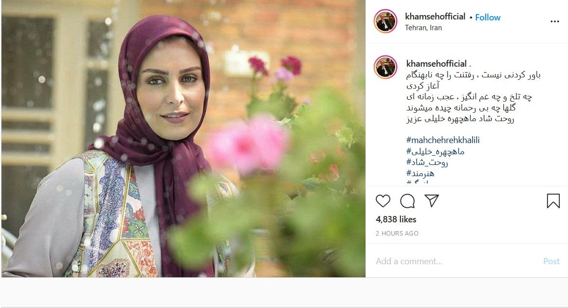 تسلیت بازیگران به مناسبت درگذشت ماه چهره خلیلی