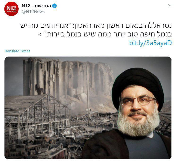 بازتاب سخنرانی سیدحسن نصرالله در رسانههای جهان،  کانال 12 صهیونیستی