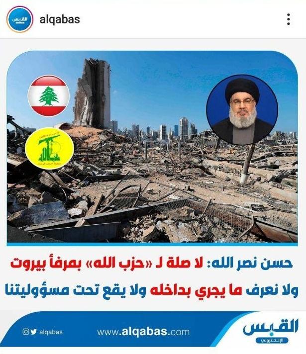 بازتاب سخنرانی سیدحسن نصرالله در رسانههای جهان، القبس