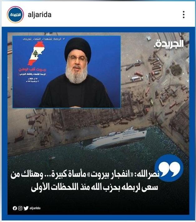 بازتاب سخنرانی سیدحسن نصرالله در رسانههای جهان، الجریده