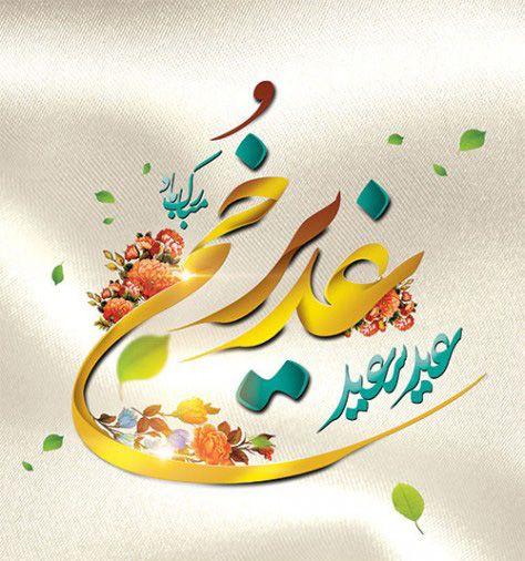 عید غدیر، روز اکمال دین و روز ناامیدی کافران