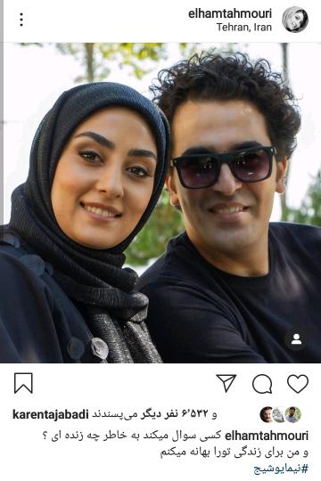 .الهام طهموری و همسرش