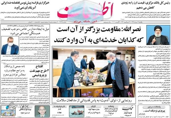 روزنامه های 19 مرداد 99