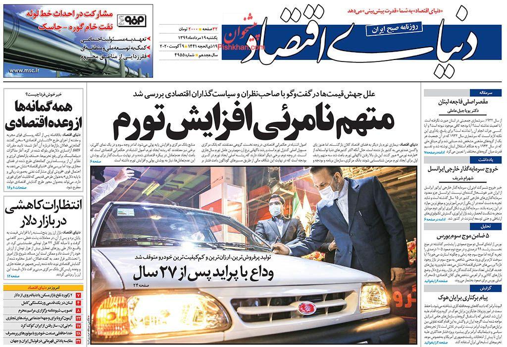 کاهش قیمت ارز به زودی/ گرانی خودرو گردن دلار افتاد/ گمانهزنیها از گشایش اقتصادی رئیس جمهور