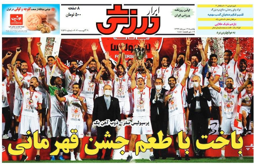 روزنامههای ورزشی ۱۹ مرداد