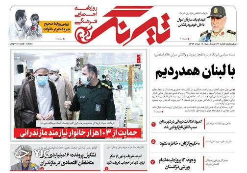 احیای تمدن اسلامی در سایه غدیر / تابستانه کتاب رسید