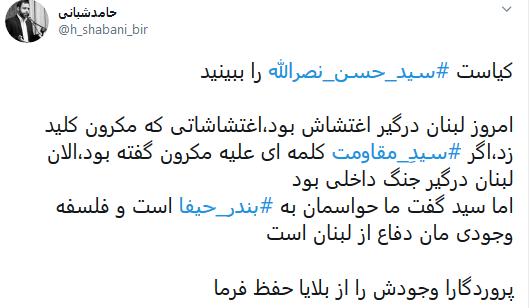 حمایت کاربران از دبیرکل حزب الله لبنان