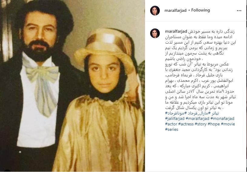 تصویر منتشر شده از مارال فرجاد در کنار پدرش