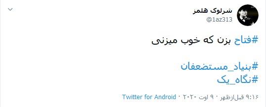 واکنش کاربران توئیتری به صحبتهای جنجالی فتاح