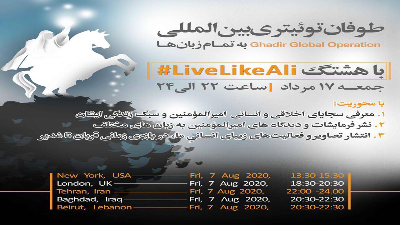 هشتگ LiveLikeAli