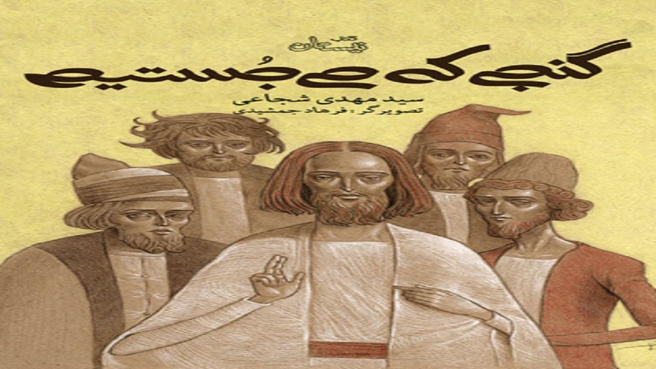 «گنجی که میجستیم» داستانی از زندگی حضرت عیسی (ع)