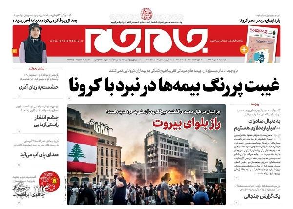 روزنامه های 20 مرداد