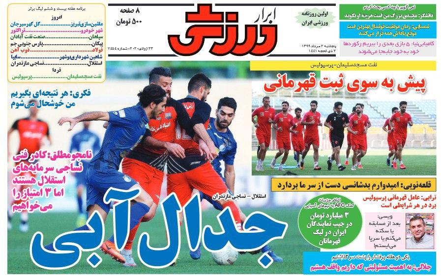 روزنامههای ورزشی دوم مرداد